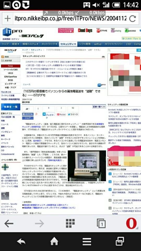 電磁波盗聴 日経ネットニュース...