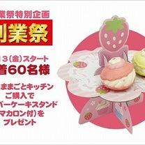 マザーガーデンスクイーズ☆新作色々!おまけ付きの記事に添付されている画像