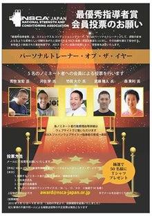 NSCAジャパン 2014最優秀指導者賞