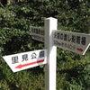 里見公園(国府台城跡)の画像