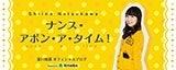 夏川椎菜のブログ