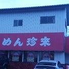マーボーラーメン 700円@珍來 手賀店(茨城県行方市)の記事より