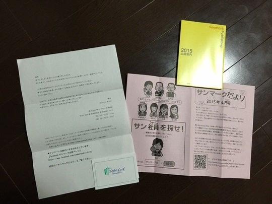 稲盛和夫さん野口嘉則さんの本が出ているサンマーク出版からアンケートに答えて図書カード頂きました。の記事より