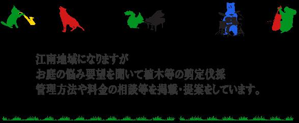 江南地域になりますがお庭の悩み要望を聞いて植木等の剪定伐採管理方法や料金の相談等を掲載・提案をしています。