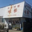 ワンタンメン 700円@中華料理 味華(茨城県水戸市)の記事より