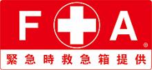 湘南車検センターFAロゴ