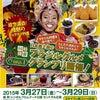 ★ブラジルカーニバル2015★出店決定!!の画像