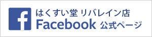 Facebookリバレイン店