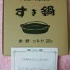南部鉄器 すきやき鍋☆彡の画像