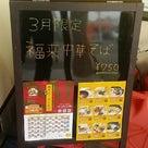 【3月限定】福来中華そば 750円@麺や 小五郎(茨城県つくば市)の記事より