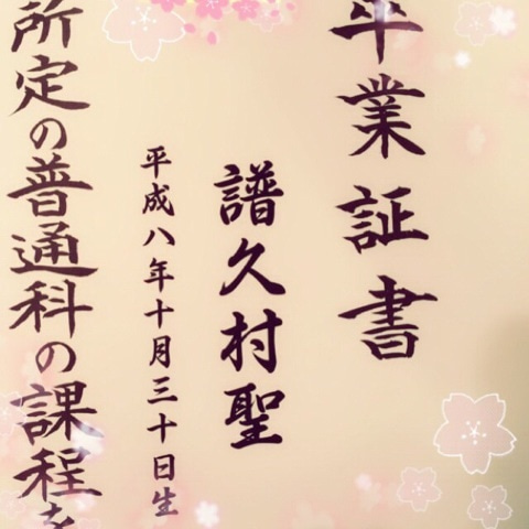 卒業 聖 譜久 村