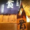 第331回「吟吟」蔵元さんを囲む会/山口県「貴」永山本家酒造場さまの画像
