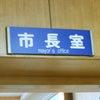 鳥取市長さんへ表敬訪問のコモド保育園の画像