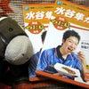 水谷隼カレー、実食!!の画像