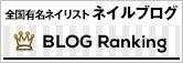 ネイルブログ