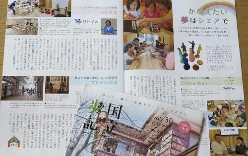 「国立歩記」Vol.30 2015年春号