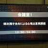 3/15 福岡にて心理占星術講座その②の画像