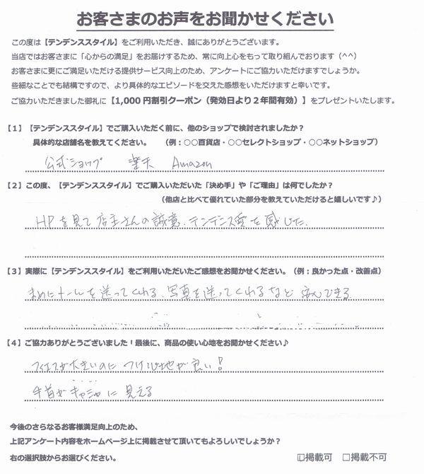 テンデンスお客様の声・レビュー・口コミ・評価2