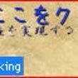 【全動画あり】平成2…