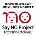Say No Project