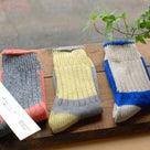 Salviaのざっくり編みくつしたが入荷しましたの記事より