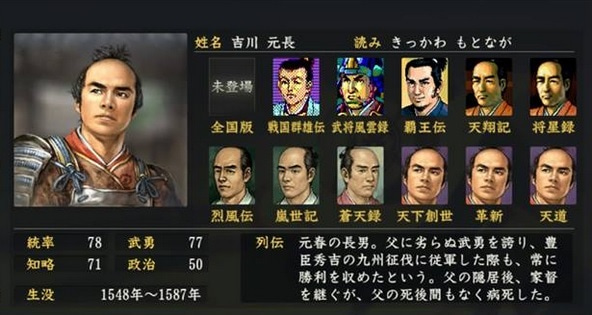 吉川元長 (きっかわ もとなが)...