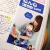 *Baby-mo掲載&ママ記者隊について*の画像