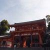 八坂神社と悪王子神社・美御前社参りの画像
