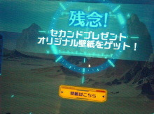 Xfit×ガンダム NEW TYPE パック 応募3