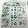 5月1日発売♪ムーミンの切手☆の画像