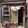 「山本餃子」の画像