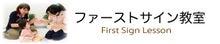 ファーストサイン