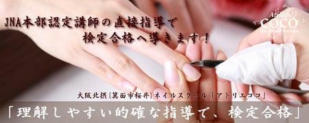 大阪 北摂 箕面 ネイル スクール 豊中 吹田 兵庫 伊丹 宝塚 西宮