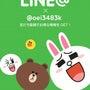 LINE公式アカウン…