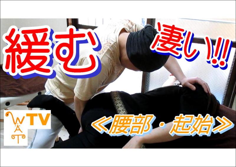絶対!!緩む☆腰(起始)指圧&ストレッチ4