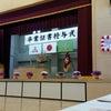 美南小学校と美南の土地と福島正伸さんと中村文昭講演会 の画像