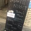 MOVIE NIGHT 初体験♡の画像