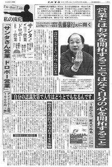 夕刊フジインタビュー記事掲載