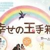 4月4日(土)★幸せの玉手箱へ出展いたします☆彡の画像