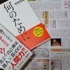 中村文昭講演会無事開催!の画像