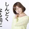 【早めのケア】     兵庫県 加古川市 はり灸ガルボ 感想の画像