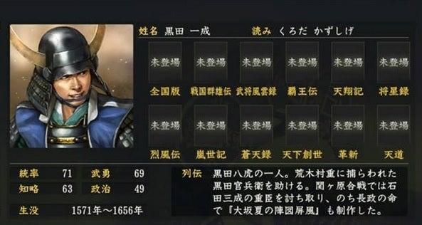 黒田一成 (くろだ かずしげ) |...