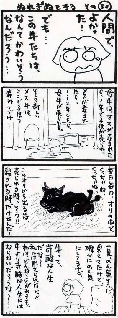 ぬれ衣32