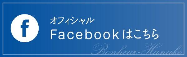 松本由紀子オフィシャルFacebook