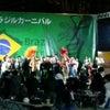 ★ブラジルカーニバル★2015の画像