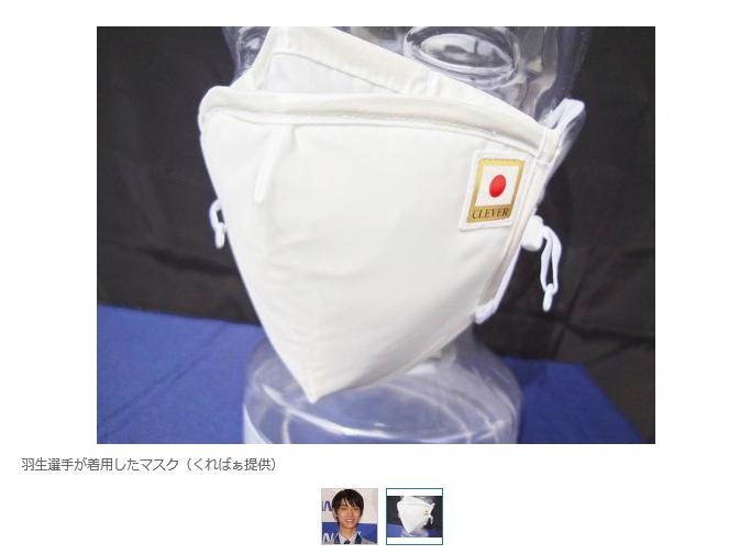 羽生選手着用の日の丸入りマスク
