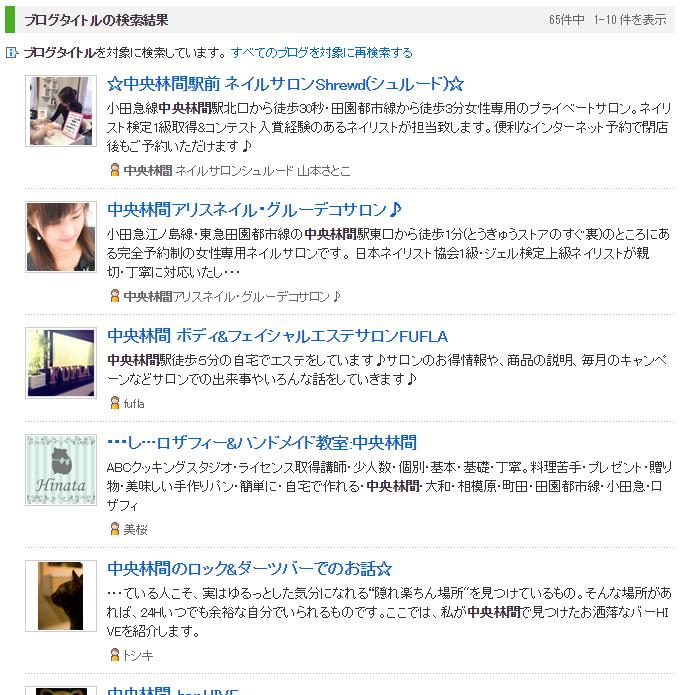 ブログタイトルの検索結果