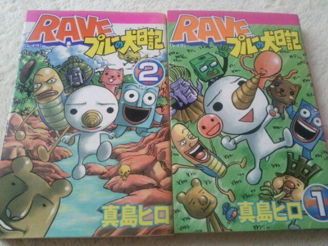 RAVEプルーの犬日記☆(*´∀`*)   ...