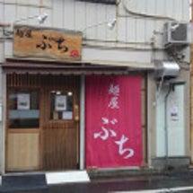 牛骨ラーメン 麺屋ぶ…