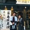 吊るしチャーシュー専門立ち飲み「地酒蔵大阪大正店」の画像